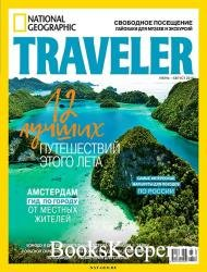 National Geographic Traveler №4 (2018) Россия