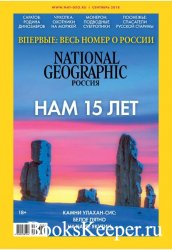 National Geographic №9 (2018)
