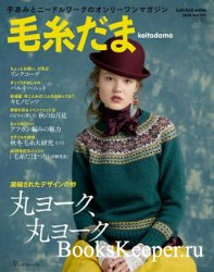 Keito Dama №179 Autumn 2018
