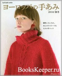 Let's Knit Series - European Hand Knitting NV80584 2018