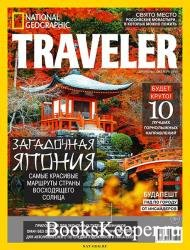 National Geographic Traveler №5 (2018) Россия