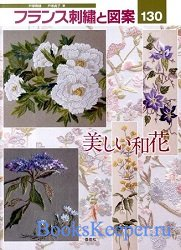 Totsuka Embroidery - French Embroidery Design - 2010