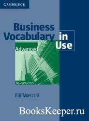 Business Vocabulary in Use: Advanced Second edition Book with answers (Дело ...