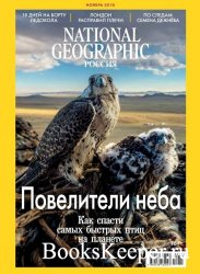National Geographic №11 (ноябрь 2018) Россия