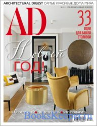 AD / Architectural Digest №12/1 2018/2019 Россия