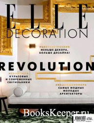 Elle Decoration №29 2018