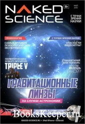 Naked Science №36 2018 Россия