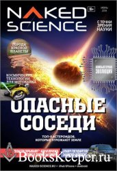 Naked Science №37 2018 Россия
