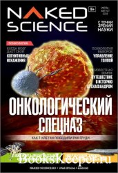 Naked Science №38 2018 Россия