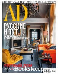 Architectural Digest/Ad №11 2018