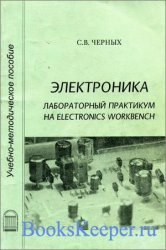 Электроника. Лабораторный практикум на Electronics Workbench