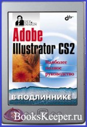 Adobe Illustrator CS2. Наиболее полное руководство (БХВ-Петербург) 2006