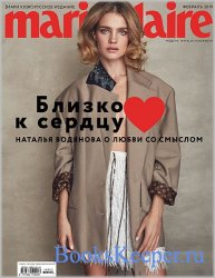 Marie Claire №2 2019 Россия