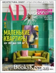 AD / Architectural Digest №2 2019 Россия