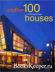 Бивер Робин - Another 100 of the World's Best Houses. Другие 100 лучших до ...