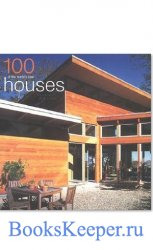 Catherine Slessor - 100 of the World's Best Houses. 100 из лучших здании ми ...