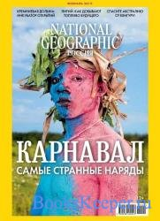 National Geographic №2 (февраль 2019) Россия