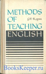 Rogova G.V. - Methods of Teaching English