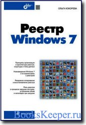 Кокорева О. - Реестр Windows 7