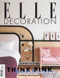 Elle Decoration №32 2019