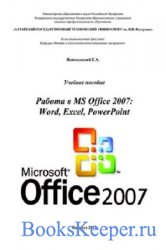 Работа в MS Office 2007: Word, Excel, PowerPoint