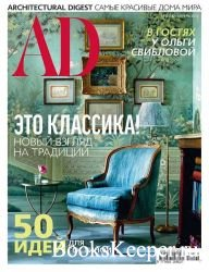 AD / Architectural Digest №4 (апрель 2019) Россия
