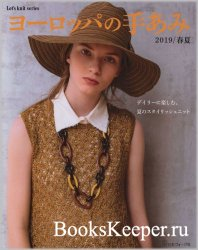 Let's Knit Series NV80598 2019