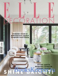 Elle Decoration №34 2019
