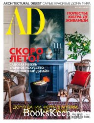 Architectural Digest/AD №5 2019