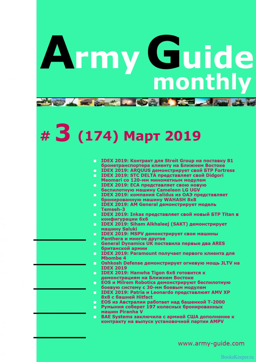 Army Guide monthly №3 (март 2019)