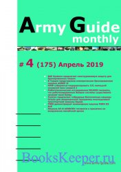 Army Guide monthly №4 (апрель 2019)