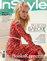 InStyle №162 2019