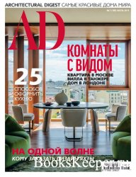 Architectural Digest/Ad №7 2019