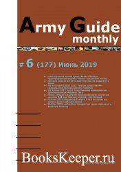 Army Guide monthly №5-6 (май-июнь 2019)
