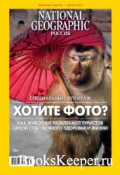 National Geographic №8 2019 Россия