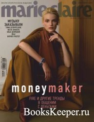 Marie Claire №9 2019 Россия
