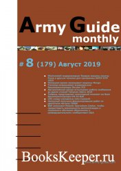 Army Guide monthly №8 (август 2019)
