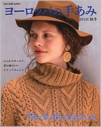 Let's Knit Series NV80619 2019
