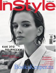InStyle №165 2019