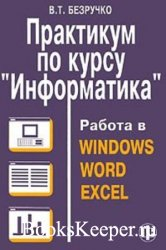 Практикум по курсу «Информатика». Работа в Windows, Word, Excel