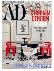 Architectural Diges/Ad №12-01 2019-2020