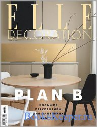 Elle Decoration №2 2020 Россия