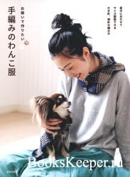 Dog & Owner's Matching Knit and Crochet Clothes and Small Items