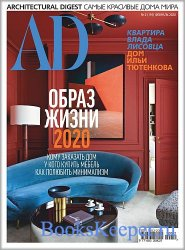 AD Architectural Digest №2 2020 Россия