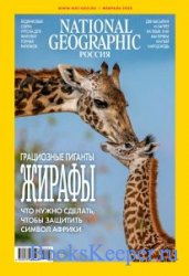 National Geographic №2 2020 Россия