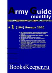 Army Guide monthly №1 (январь 2020)