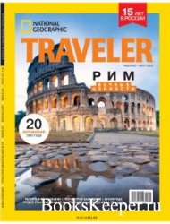 National Geographic Traveller №1 2020 Россия