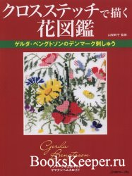 Cross-Stitch By Gerda Bengtsson (Japanese Edition)