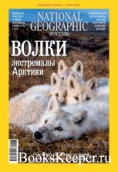 National Geographic №3 2020 Россия