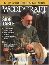 Woodcraft Magazine №94 2020
